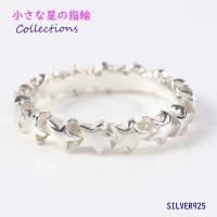 スターリング(8) メイン スター 星 指輪 リング シルバー925製 銀 0001pppcom