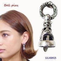 ベルのピアス(1)片耳売り/(メイン) ベルのピアス・イヤリング・大きめ・音・シルバー925製銀|0001pppcom