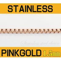 ステンレス ベネチアンチェーン ピンク1.5mm選択可40cm 45cm メイン ピンクゴールドPVDコーティング|0001pppcom