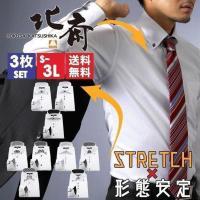 ワイシャツ メンズ 長袖 3枚セット Yシャツ ストレッチ 7サイズ スリム 葛飾北斎