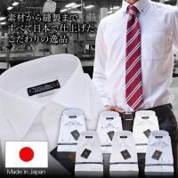 一枚一枚職人の手によって丁寧に作られたこだわりの日本製ドレスシャツ。 素材から裁断、縫製まで一貫して...
