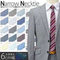 細身トレンドのナロータイ シャツやスーツとのコーディネイトの幅も広げられるアイテム おしゃれな6cm...