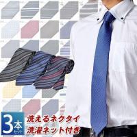 ネクタイ 3本セット 送料無料 グリニッジポロクラブ 洗える 撥水加工