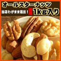 当店わがまま選出!オールスターミックスナッツ5種 のプレミアムナッツを使用した贅沢なミックスナッツで...