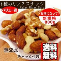 送料無料! 4種のバリューミックスナッツ 食塩一切不使用。  人気のバリューアーモンドでの4種のミッ...