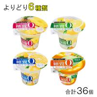 .長崎発 たらみ トリプルゼロ おいしい糖質0シリーズ ゼリー 6個入×よりどり6種類/セット 合計:36個 /食品/HF