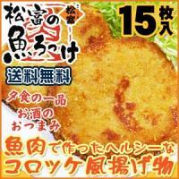 山口県が地元の当店グループのスーパーで最も人気の商品です!  こちらの商品は送料無料でお届け致します...