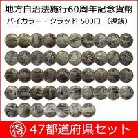 額面:23500円 枚数:47枚  【地方自治・セット・造幣局・記念硬貨】