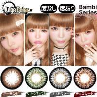 Angel Color SERIES★ バンビシリーズ ■1箱2枚入 1箱1枚入×2箱セット ■度な...