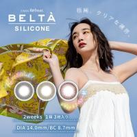 【商品情報】 ・販売名:ベルタ(BELTA) ・直径:14.1mm ・BC(ベースカーブ):8.7m...