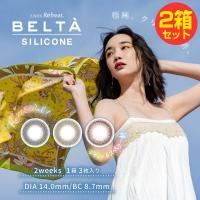 ・販売名:BELTA ベルタ ・レンズタイプ:近視用カラーコンタクトレンズ ・入数:1箱6枚入り ・...