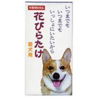 愛犬用 花びらたけはアガリクスの3倍以上のβ-グルカン含有量を誇る、ハナビラタケを原料に使用。愛犬用...