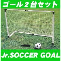 品番:YSN-008  セット内容(1箱あたり) ・プラスチックゴール×1 ・PVCボール×1 ・エ...