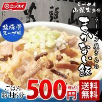 ポイント消化 ご飯の素 「らーめん山頭火」監修 ラーメン屋さんのまかない飯 塩豚骨スープ味120g 料理の素 メール便 送料無料