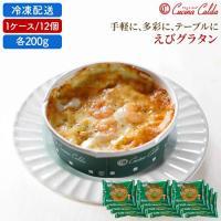 FFえびグラタン 200g クチーナ・カルダ 1ケース(12袋) 業務用 冷凍食品 ニッスイ まとめ買い