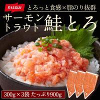 サケ 鮭 サーモン とろサーモン サーモントラウト鮭とろ 300g×3個セット