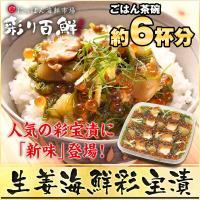 あわびやイクラなど豪華食材がたっぷりの海鮮彩宝漬が、生姜味に! 三陸産の粘りの強いめかぶに、北海道産...