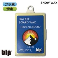 BLP【HAYATE ALLROUND WAX】 適温 -7℃/10℃  価格的にすぐれた高品質で評...