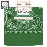 バンダナ グリーン 緑 53×53cm ペイズリー柄 メール便対応 1通10枚までOK