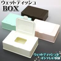(ウェットティッシュボックス、ウェットティッシュケース、インテリア、プラスチック製) ■赤ちゃん用お...