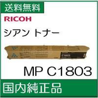 【RICOH 国内純正品】【送料無料】 MP C1803 (MPC1803) シアン  RICOH ...