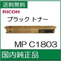 【RICOH 国内純正品】【送料無料】  MP C1803 (MPC1803) ブラック  RICO...