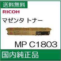 【RICOH 国内純正品】【送料無料】 MP C1803 (MPC1803) マゼンタ  RICOH...