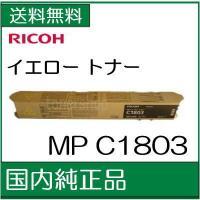 【RICOH 国内純正品】【送料無料】 MP C1803 (MPC1803) イエロー  RICOH...