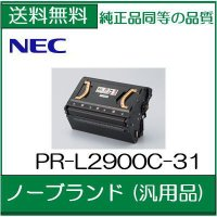【ノーブランド (汎用品)】【送料無料】  PR-L2900C-31 汎用ドラム NEC  PR-L...