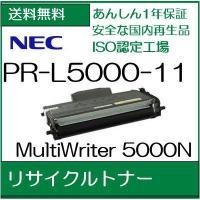 【国内再生品】【あんしん1年保証】【送料無料】  NEC (日本電気) PR-L5000-11  リ...
