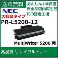 【国内再生品】【あんしん1年保証】【送料無料】  NEC (日本電気) PR-L5200-12 リサ...