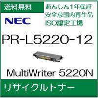 【国内再生品】【あんしん1年保証】【送料無料】  NEC (日本電気) PR-L5220-12 リサ...