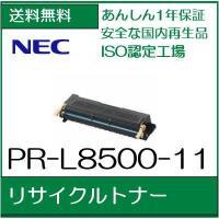 【国内再生品】【あんしん1年保証】【送料無料】  NEC (日本電気) PR-L8500-11  リ...
