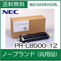 【汎用品】【新品】【送料無料】  NEC PR-L8500-12 ノーブランドトナー  PR-L85...