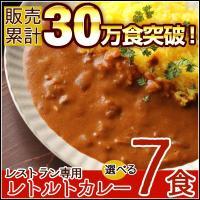 <日本全国送料無料> 【品名】Restaurant Use Only(レストランユースオンリー) 6...