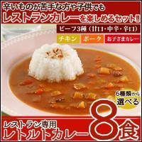 <日本全国送料無料> 【品名】ニチレイ Restaurant Use Only(レストランユースオン...