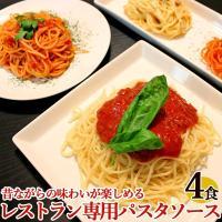 商品名:レストランユースオンリー パスタソース 4種類から選べる4食セット 【選べるセット内容】 ・...