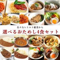 商品名:11種類から選べる!レストランユースオンリーカレー 4食セット 【下記より4種類お選び頂けま...