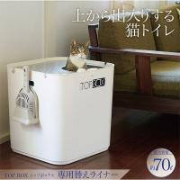 新定番!上から入るタイプの猫トイレ『トップボックス』の「専用替えライナー(単品)」です。 ライナーを...
