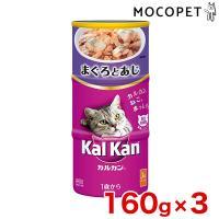 マースジャパンリミテッド [カルカン]Kalkan 1歳から まぐろとあじ 160g×3 49023...