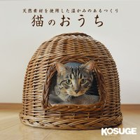 ねこちぐら ドーム型 柳 ラタン ベッド ナチュラル ハンドメイド 猫 ハウス コスゲオリジナル コスゲ