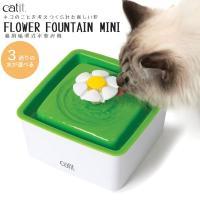 ジェックス[GEX] cat it[キャトイット] フラワーファウンテン ミニ 自動給水器 / 花びら 花 猫用 給水機 水 水飲み 花 おしゃれ かわいい