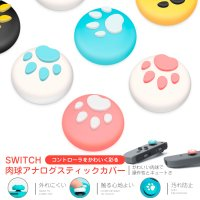 Nintendo Switch/Lite対応 アナログスティックカバー ジョイスティックキャップ スティックキャップ ロッカーキャップ 猫の爪 シリコン 親指グリップキャップ