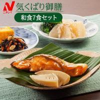 ニチレイ 冷凍食品 ニチレイフーズ 気くばり御膳 和食7食セット 2019SS