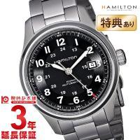 [3年保証]ハミルトン カーキ フィールド H70525133 ハミルトン カーキ メンズ 商品詳細...