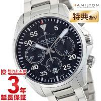 ハミルトン カーキ HAMILTON パイロット H64666135 メンズ 時計 腕時計 輸入品 ...
