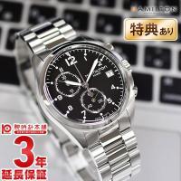 ハミルトン カーキ HAMILTON パイロット H76512133 メンズ 時計 腕時計 輸入品 ...