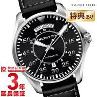 [3年保証]ハミルトン カーキ パイロットオート H64615735 ハミルトン カーキ メンズ 商...