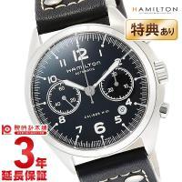 ハミルトン カーキ HAMILTON パイロットパイオニア H76416735 メンズ 時計 腕時計...
