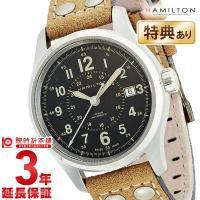 [3年保証]ハミルトン カーキ HAMILTON H70595593 メンズ ハミルトン カーキ 商...